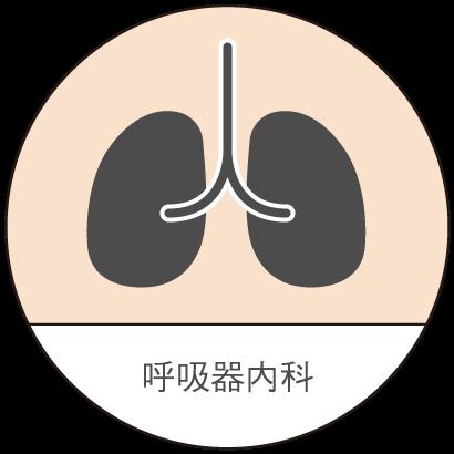 呼吸器内科 アイコン