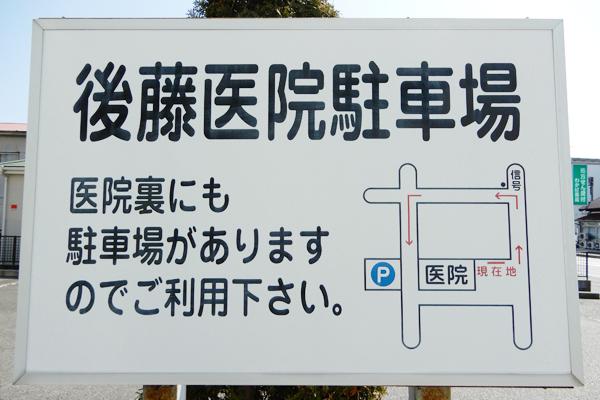 医院裏駐車場案内図