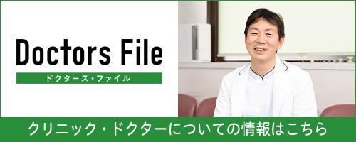 後藤院長がドクターズ・ファイルに掲載されています
