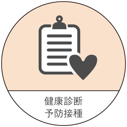 健康診断・予防接種 アイコン